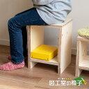 図工室のイス 300 スツール stool ベンチ 木製 収納 椅子 工作 雑誌収納 踏み台 オリジナル イエノLabo イエノラボ