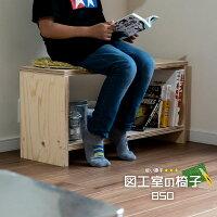 図工室のイス850スツールstoolベンチ木製収納椅子工作雑誌収納踏み台オリジナルイエノLaboイエノラボ