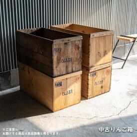 【中古】 りんご箱 中古 USED アンティーク 収納 アンティーク ジャンク ヴィンテージ シャビー 木箱