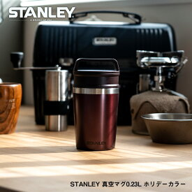 数量限定 スタンレー STANLEY 真空マグ0.23L ホリデーカラー 水筒 マグ コーヒー