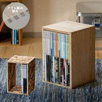 収納ボックスシェルフ1個あられ組みアラレ組み収納本棚木箱マガジンラック文庫文芸CDDVDBDルーター