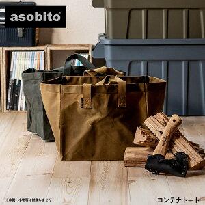 asobito コンテナトート アソビト 収納 薪入れ ダッチオーブン キャンプ アウトドア
