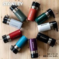 スタンレーSTANLEYゴーシリーズ真空ボトル0.47L新ロゴベア水筒マイボトルアウトドア