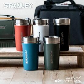 スタンレー STANLEY ゴーシリーズ 水筒 真空タンブラー 0.47L 新ロゴベア スタンレー マイボトル アウトドア コップ コーヒー