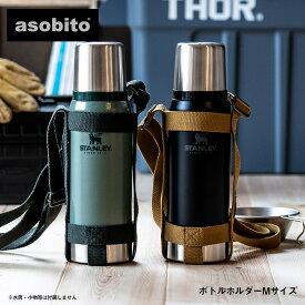 asobito アソビト スタンレー専用ボトルホルダーM スタンレー 水筒ホルダー stanley ボトルカバー