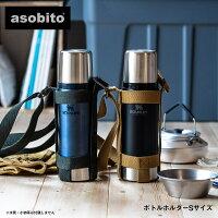 asobitoアソビトスタンレー専用ボトルホルダーSスタンレー水筒ホルダーstanley