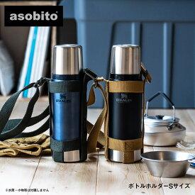 asobito アソビト スタンレー専用ボトルホルダーS スタンレー 水筒ホルダー stanley 0.47L ボトルカバー