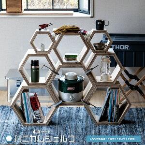 収納 ハニカムシェルフBOX 4セット ヘキサ 6角形 ディスプレイ 什器 シェルフボックス BOX 本立て 木製 合板