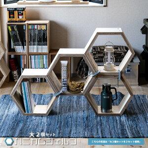 ハニカムシェルフBOX 大 Lサイズ 2個セット ヘキサ 6角形 収納 ディスプレイ 什器 シェルフボックス BOX 本立て 木製 合板