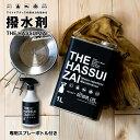 THE HASSUI ZAI ザ ハッスイザイ 1L 専用スプレーボトル付 撥水剤 撥水加工 アウトドア キャンプ テント スニーカー …