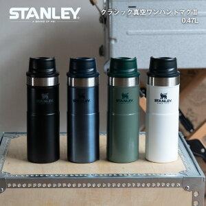 スタンレー 水筒 stanley クラシック 真空ワンハンドマグ 0.47L bearロゴ ベアーロゴ 直飲み おしゃれ アウトドア キャンプ