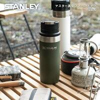 スタンレーSTANLEYマスター真空ワンハンドマグ0.47L水筒マイボトルスタンレーボトルマスターシリーズ