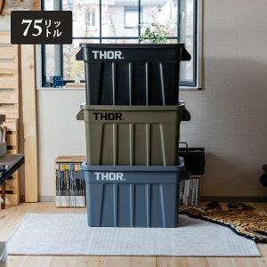 Thor コンテナ 75L 収納ボックス コンテナボックス おしゃれ box プラスチック アウトドア Thor Large Totes With Lid 75L コンテナボックス RVBOX