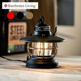 BAREBONES LIVING ベアボーンズリビング Mini Edison Lantern ミニエジソンランタンLED