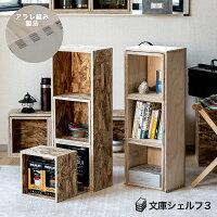 文庫収納ボックスセットシェルフボックス3あられ組みアラレ組み収納本棚木箱マガジンラック文庫文芸CDDVDBDルーター