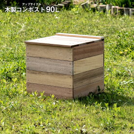 コンポスト 90L 木製 古材 園芸容器 コンポストボックス 堆肥 枯れ葉 生ゴミ 肥料 生ゴミ処理 ガーデニング 家庭菜園 DIY アップサイクル サステナブル