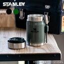 スタンレー STANLEY クラシック真空フードジャー 0.41L 410ml 新ロゴベア ランチボックス アウトドア 食洗器使用可