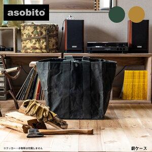 asobito アソビト 薪ケース トートバッグ キャンプ アウトドア