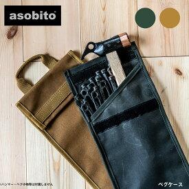 asobito アソビト ペグケース キャンプ アウトドア STANLEY