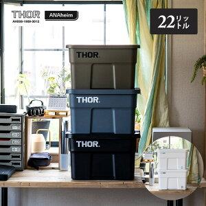 Thor Large Totes With Lid 22L ANAheim アナハイム コンテナボックス RVBOX 収納ボックス アウトドア
