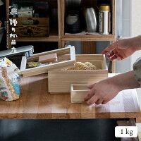 増田桐箱店桐の米櫃1kgライスストッカー米びつ日本製