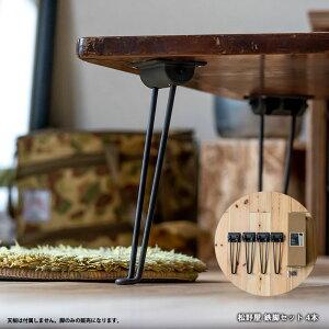 松野屋 鉄 折り畳み脚 24cm アイアン ローテーブル ちゃぶ台 DIY 座卓