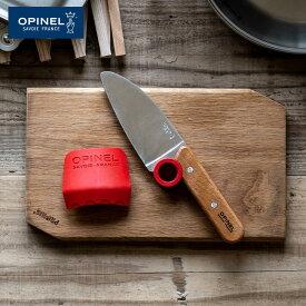 オピネル OPINEL シェフナイフ&プロテクトフィンガー オピネル キッチンナイフ アウトドア 包丁 子供用