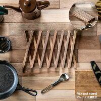 鍋敷きオリジナルアップサイクル木製おしゃれFlexPotStandポットスタンド敷物伸縮なべしきコースターアウトドア可変サステナブル