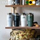 スタンレー STANLEY 真空クエンチャー0.59L タンブラー 保冷 食洗器使用可