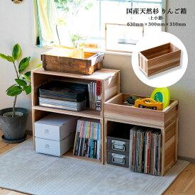 りんご箱 見せる収納始めませんか?上小節 国産りんご箱 杉 630×300×310 新品 什器リンゴ箱 木箱 収納BOX アウトドアBOX 木製 国産 杉 見せる収納ボックス