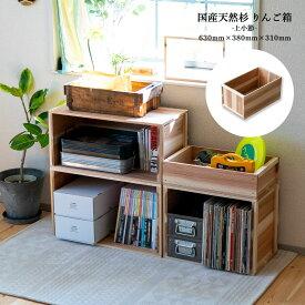 りんご箱 見せる収納始めませんか?上小節 国産りんご箱 杉 630×380×310 新品 什器リンゴ箱 木箱 収納BOX アウトドアBOX 木製 国産 杉 見せる収納ボックス