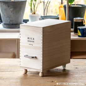 米びつ 10kg用 桐 木製 ライスストッカー 米櫃 199050 おしゃれ スリム