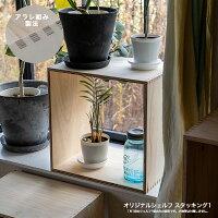 オープンシェルフ1スタッキング収納本棚木箱ルータースタッキングシェルフあられ組みスタッキングシェルフ日本製ひのき合板