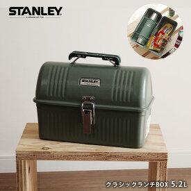 スタンレー STANLEY クラシックランチBOX 5.2L ランチボックス おしゃれ 弁当箱 道具入れ 丈夫 道具箱 水筒入る