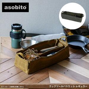 asobito アソビト クックツールバスケット レギュラー キャンプ アウトドア ギア収納 キャンプ