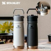 スタンレーSTANLEYアイスフローフリップストロー真空ウォーターボトル0.65L水筒保冷アウトドア