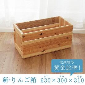 りんご箱 見せる収納始めませんか?新・りんご箱 杉 新品 什器リンゴ箱 木箱 収納BOX アウトドアBOX 木製 国産 杉 見せる収納ボックス 630mm 300mm 310mm