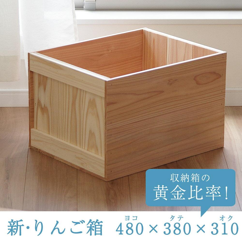りんご箱 見せる収納始めませんか?新・りんご箱 杉 新品 什器リンゴ箱 木箱 収納BOX アウトドアBOX 木製 国産 杉 見せる収納ボックス 480mm 380mm 310mm