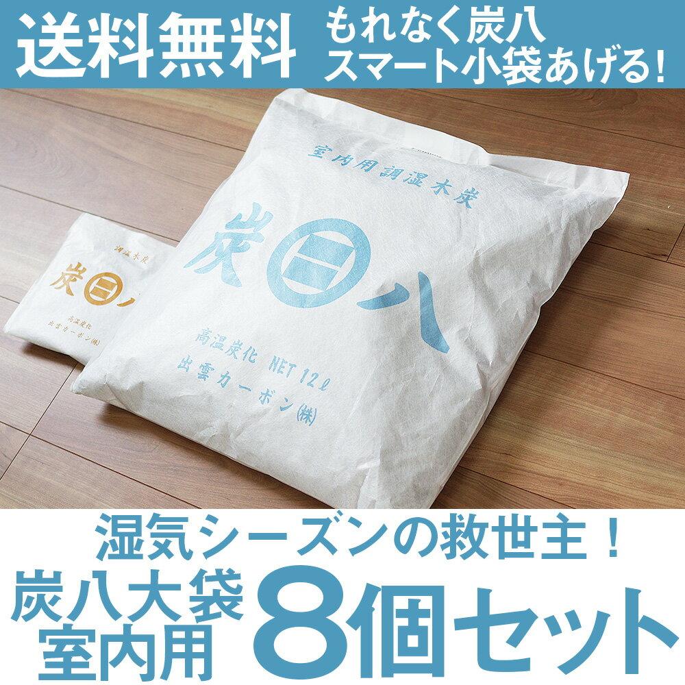 【炭八増量中】 出雲屋炭八 大袋8個セット 室内用 結露対策 消臭剤 除湿剤 乾燥材 調湿木炭