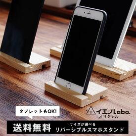 スマホスタンド 木製 おしゃれ 送料無料 選べる3サイズのリバーシブル木製スマホスタンド。表裏で8mm10mmが両方使えて好みのサイズが選べる!iphone iPad タブレット共通