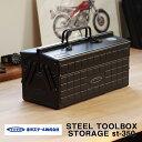 東洋スチールのツールボックス(TOOLBOX) 日本製の工具箱!道具入れとしても収納箱としても! STEEL TOOLBOX STORAGE st-350 DO...