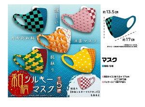 (選べる5種類)「マスク」和柄シルキーマスク【約H13.5×W34cm】【感謝セール】【スーパーSALE×ポイントアップ】