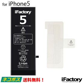 iPhone5 バッテリー 高品質 交換 互換 PSE準拠 固定用両面テープ付属 1年間保証