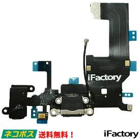iPhone5 イヤホン/ライトニングコネクタケーブル ブラック 修理 交換用リペアパーツ