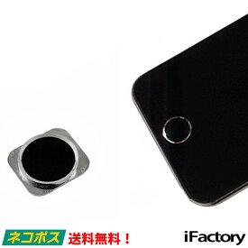 iPhone5 カスタムホームボタン 5sスタイル ブラック×シルバー