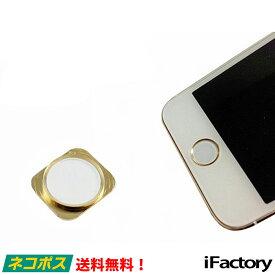 iPhone5 カスタムホームボタン 5sスタイル ホワイト×ゴールド