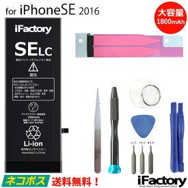 iPhoneSE (2016) 大容量バッテリー 高品質 交換 互換 PSE準拠 工具セット 1年間保証 【新入荷】