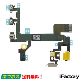 iPhoneSE パワー/マナー/ボリュームフレックスケーブル 修理 交換用リペアパーツ