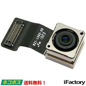 iPhone5s バックカメラ/メインカメラ 修理 交換用リペアパーツ