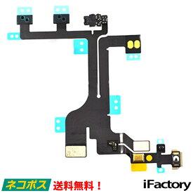 iPhone5c パワー/マナー/ボリュームフレックスケーブル 修理 交換用リペアパーツ